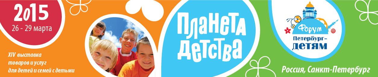 """Выставка """"Планета детства"""" - Санкт-Петербург, март 2015"""