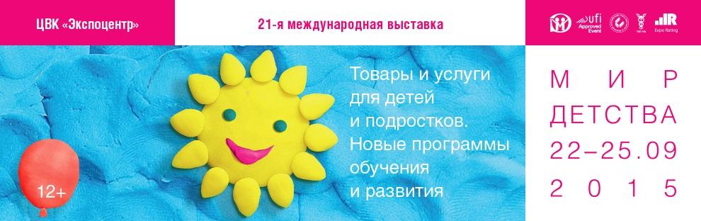 """Выставка """"Мир Детства"""" 2015"""