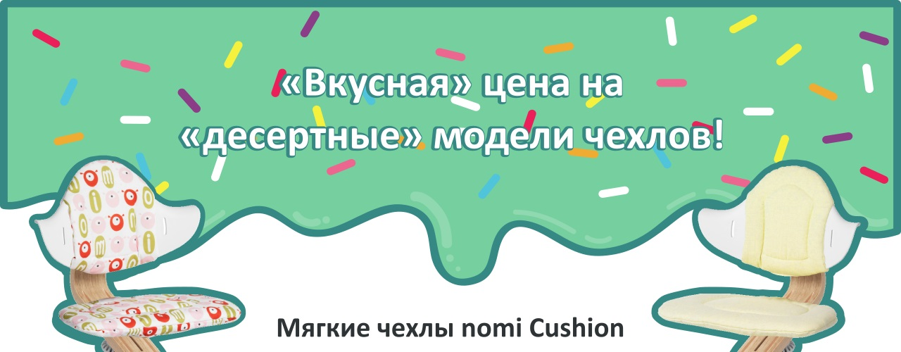 nomi-cushion-sale