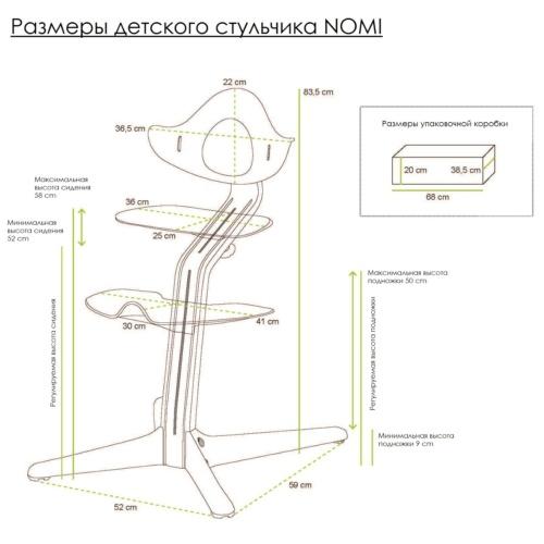 Размеры стульчика Evomove Nomi