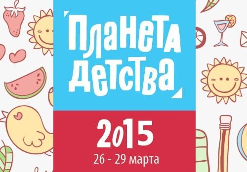 Выставка «Планета Детства» в Санкт-Петербурге