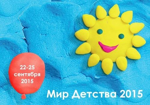 Выставка «Мир Детства» 2015