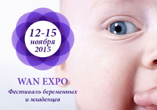 Фестиваль беременных и младенцев — осень 2015