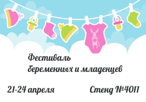 Фестиваль беременных и младенцев — апрель 2016