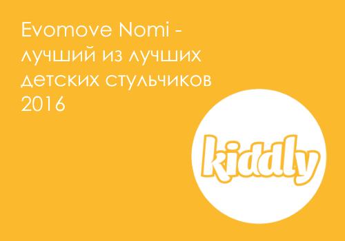 Evomove Nomi — лучший стульчик для детей