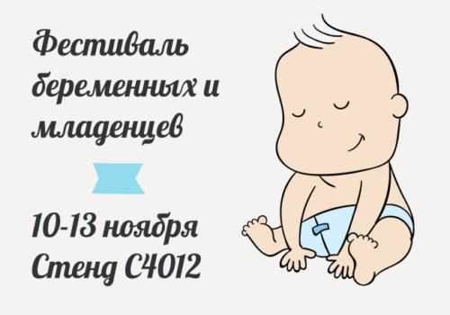 Фестиваль беременных и младенцев — ноябрь 2016