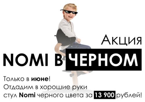 """Акция """"Nomi в черном"""""""