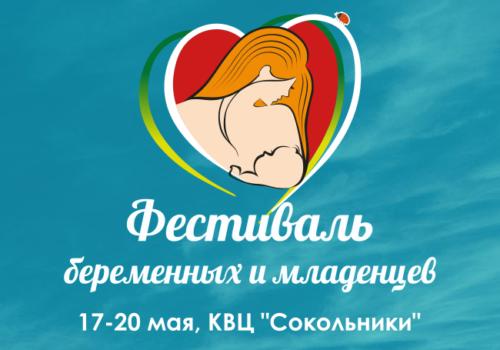 Фестиваль беременных и младенцев 2018
