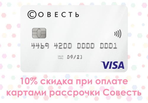 10% скидка и рассрочка 3 месяца при оплате картами Совесть