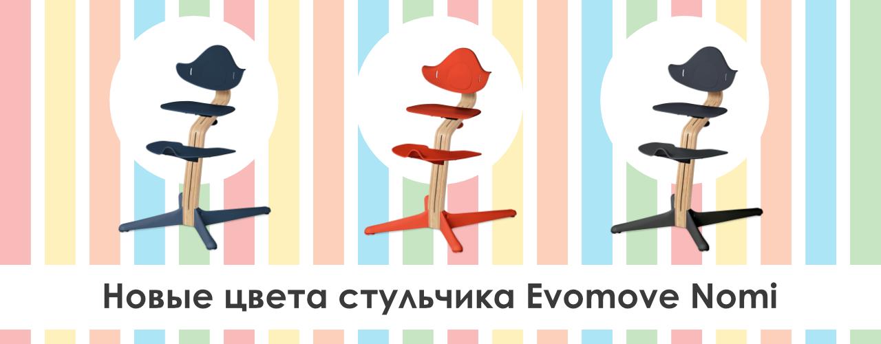 Новые цвета детского стульчика Evomove Nomi