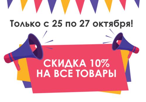 10% скидка на все товары только с 25 по 27 октября!