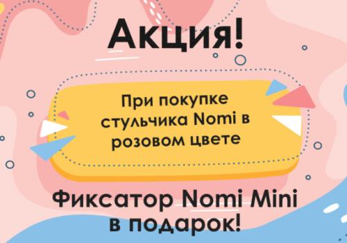 Акция - при покупке стула Nomi в розовом цвете - фиксатор Nomi Mini в подарок!